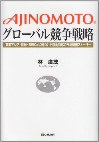 ajinomoto-gurobaru-kyoso-senryaku-tonanajia-obei-burikkusu-ni-nezuita-genchi-taio-no-shijo-kaitaku-s