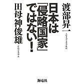 日本は「侵略国家」ではない!