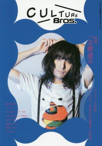CULTURE Bros. vol.4 (TOKYO NEWS MOOK 561号)