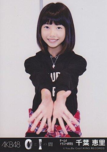 AKB48公式生写真 0と1の間 劇場盤 【千葉恵里】
