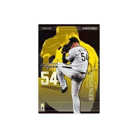 メッセンジャー 阪神タイガース スーパースター オーナーズリーグ OWNERS LEAGUE 2014 第1弾 ol17-085