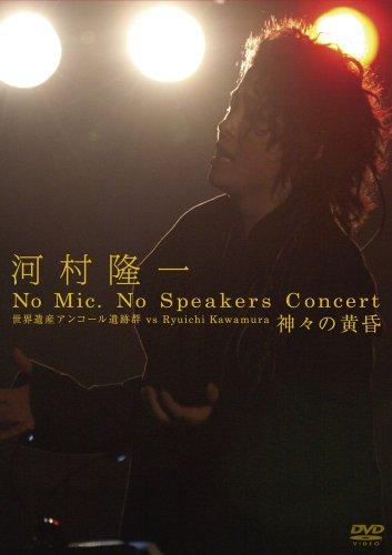 河村隆一 No Mic,No Speakers Concert 世界遺産アンコール遺跡群 vs Ryuichi Kawamura 神々の黄昏 [DVD]
