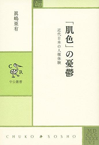 「肌色」の憂鬱 - 近代日本の人種体験 (中公叢書)