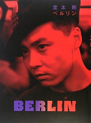 堂本剛 ベルリン