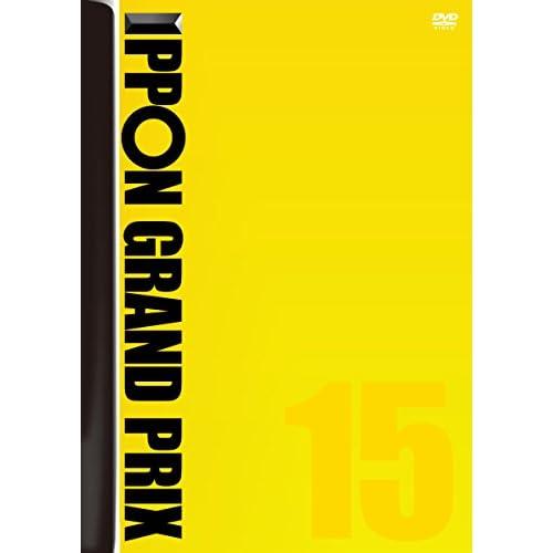 IPPONグランプリ15 [DVD]
