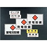 危険地域標識板(電気室)