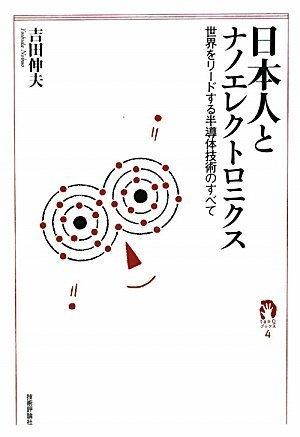日本人とナノエレクトロニクス ~世界をリードする半導体技術のすべて~