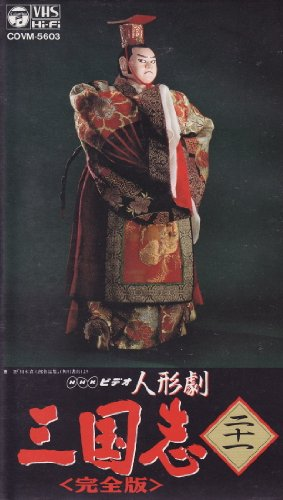 NHKビデオ・三国志(21) [VHS]