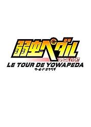 弱虫ペダル スペシャルイベント~LE TOUR DE YOWAPEDA~ [DVD]