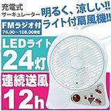 充電式 扇風機 24 LEDライト ラジオ 付き 小型 サーキュレーター ポータブル 電源不要 蓄電式 計画停電 節電 対策 【即納】