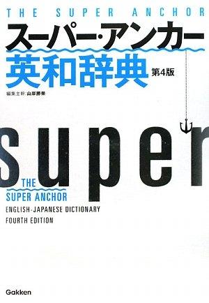 スーパー・アンカー英和辞典 第4版