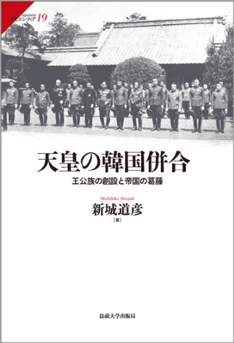 天皇の韓国併合 書影