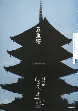五重塔 (NHK美の壺)