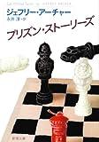 プリズン・ストーリーズ (新潮文庫 ア 5-27)