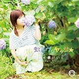 「虹色ヴォヤッジ☆」 / 水霧けいと 【Amazon.co.jp購入特典 ステッカー付き】