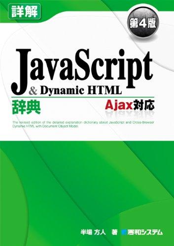 詳解JavaScript & DynamicHTML辞典 Ajax対応