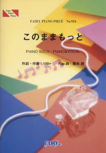 924 this piano piece remains more Sakurai sho (Vocal)