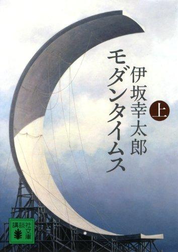 モダンタイムス(上) (講談社文庫)
