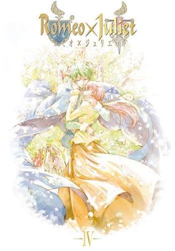 ロミオ×ジュリエット -IV- [DVD]  参考価格: ¥ 6,980 円 価格: ¥ 8,5