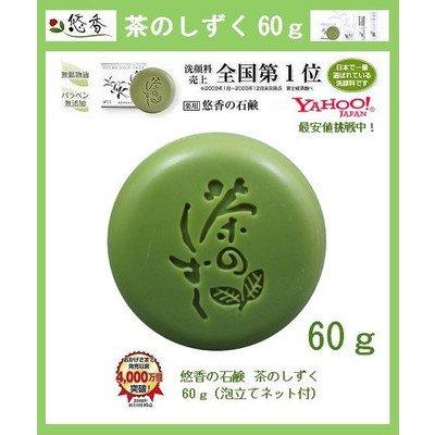 悠香(ゆうか) 茶のしずく 60g お茶石鹸 泡立てネット付き