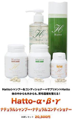 Hatto α・β・γ・シャンプー・コンディショナー セット