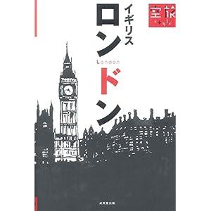 ロンドン・イギリス (空旅Style)