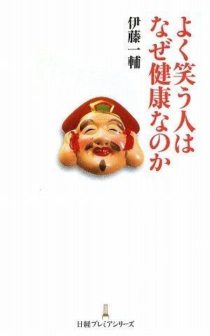 よく笑う人はなぜ健康なのか (日経プレミアシリーズ)