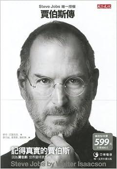 Steve Jobs: A Biography: Walter Isaacson: 9780002160636: Amazon.com