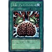 【遊戯王カード-ストラクチャーデッキ収録-】 洗脳-ブレインコントロールSD14-JP027-N