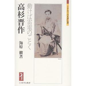 高杉晋作—動けば雷電のごとく (ミネルヴァ日本評伝選)