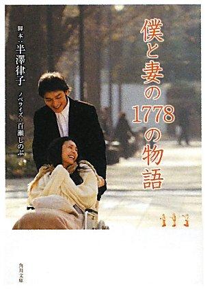 僕と妻の1778の物語 (角川文庫)