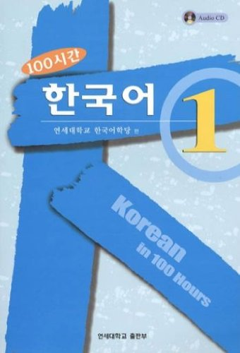 Korean in 100 Hours Vo.1 (English and Korean Edition)