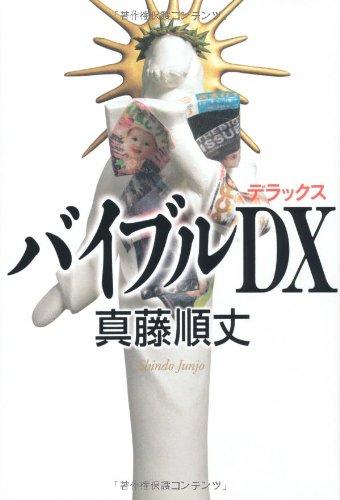 バイブルDX(デラックス)