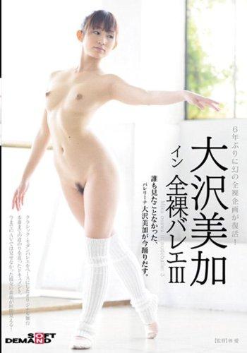大沢美加 イン 全裸バレエIII [DVD][アダルト]
