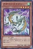 遊戯王カード 【アボイド・ドラゴン】【スーパー】 EP12-JP003-SR ≪エクストラパック2012 収録≫