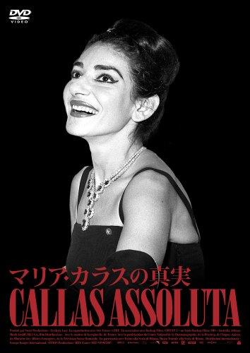 マリア・カラスの真実 [DVD]