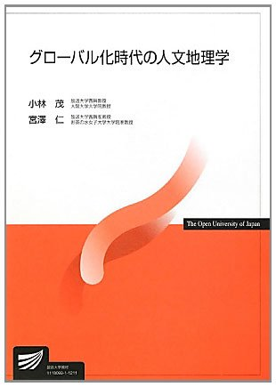 グローバル化時代の人文地理学 (放送大学教材)