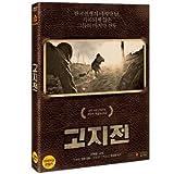 (期限限定割引/アウターケースなし)韓国映画 コ・ス、シン・ハギュン主演「高地戦」DVD(1DISC)