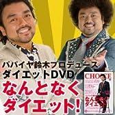 パパイヤ鈴木ダイエットDVD [DVD]