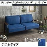 IKEA・ニトリ好きに。ヴィンテージスチールソファ【Lautner】ロートネル  デニム×スチール | デニム