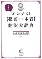 決定版 オンナの【建前⇔本音】翻訳大辞典