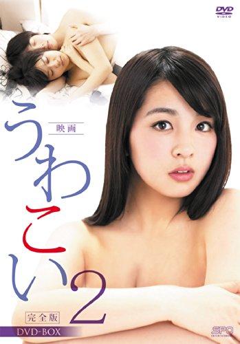 Price tracking for: Japanese Movie - Uwakoi 2 Complete