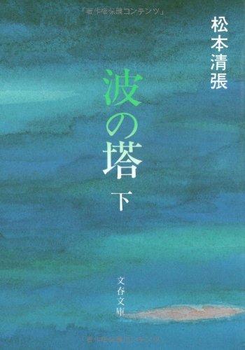 波の塔 (下) (文春文庫)