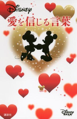 Disney愛を信じる言葉
