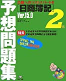 日商簿記2級予想問題集Ver.15.0