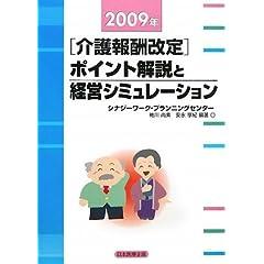 介護報酬改定 ポイント解説と経営シミュレーション〈2009年〉