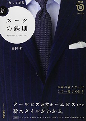 知って納得 新・スーツの鉄則 (生活実用シリーズ)