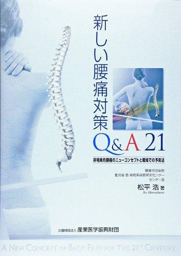 新しい腰痛対策Q&A 21―非特異的腰痛のニューコンセプトと職域での予防法