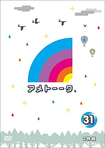 アメトーーク!DVD31≪特典付き≫