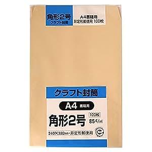 キングコーポレーション クラフト封筒 角形2号 100枚 K2K85